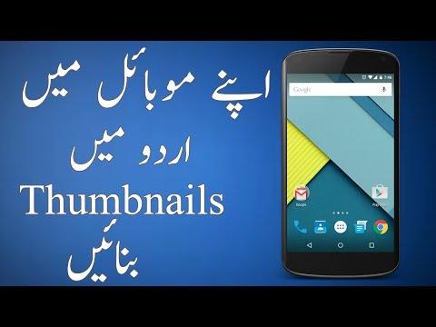 How To Make Urdu Thumbnails In Android Mobile Using PixelLab (Urdu/Hindi)