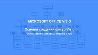 Основы создания фигур Visio - 1. Линии