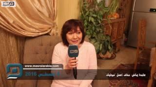 مصر العربية | عايدة رياض: بخاف أعمل