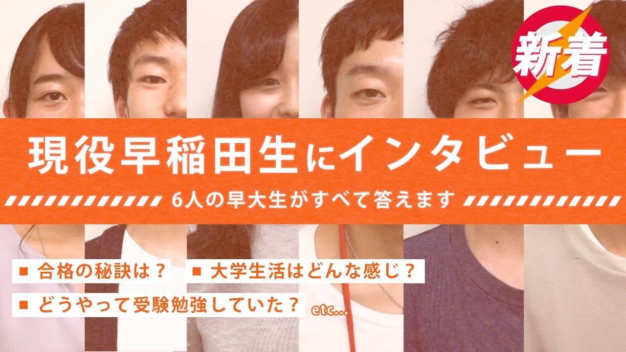 新着動画/早稲田大学の学生にインタビュー!(大学NEWS)