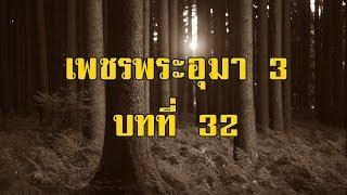 เพชรพระอุมา ภาคที่ 3 มงกุฎไพร บทที่ 32   สองยาม