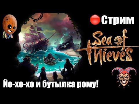 SEA OF THIEVES ➤ Акула, Корабли-призраки, но не все же сразу! ➤ СТРИМ