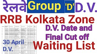 RRB D Group Kolkata Zone D.V. list and Cut off   Download Admit Card and waiting List