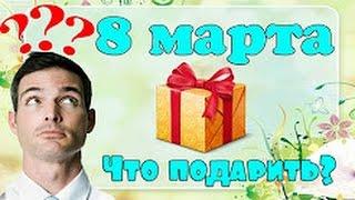 видео Что подарить на день рождения мужчине коллеге: подборка презентов