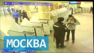 В московском метро задержаны трое пассажиров, перевозивших оружие