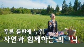 [문숙] 푸른 들판으로 떠나는 소풍, 자연과 하나가 되…