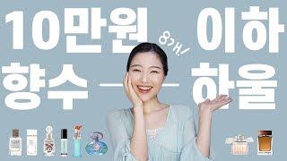 10만원 이하 향수 8개 추천♀️페라가모/모스키노/끌…