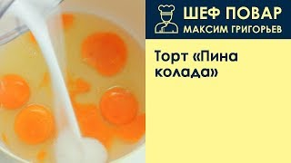 Торт Пина-колада . Рецепт от шеф повара Максима Григорьева