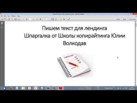 Как написать текст для лендинга?