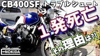 不調なバイクを修理する CB400SF NC39 メカブログ