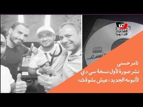 تامر حسني ينشر دعاية ألبومه الجديد.. ومصطفي خاطر يهنئ معتز التوني بعيد ميلاده  - 20:21-2018 / 7 / 14