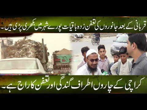 Situation of Karachi after Eid | Muhasrah | 10 Sep 2017