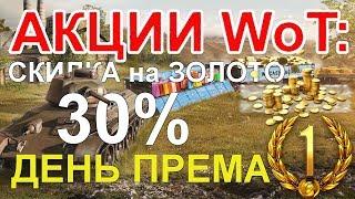 """АКЦИИ WoT: СКИДКА 30% для """"СТАРИЧКОВ"""". ДЕНЬ ПРЕМА на ХАЛЯВУ. МАСТЕР за КАЖДЫЙ БОЙ!"""