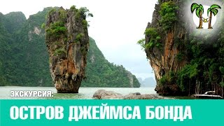 ОСТРОВА ДЖЕЙМСА БОНДА И КАНОЭ, Пхукет видео | JAMES BOND ISLAND AND CANOEING