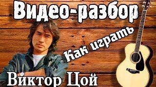 Разбор ГРУППА КРОВИ - КИНО ( ВИКТОР ЦОЙ ) / Урок на гитаре для начинающих Без БАРРЭ