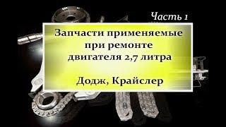 видео Запчасти Крайслер 300М
