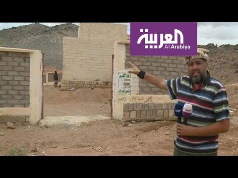 ميليشيات الحوثي تحوّل مدارس مديرية كتاف إلى ثكنات عسكرية  - نشر قبل 2 ساعة