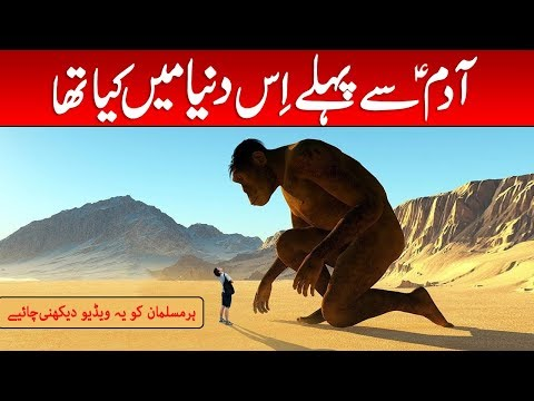 Adam AS Se Pehle Dunya Mein Kya Tha - World Before Hazrat Prophet Adam In Urdu & Hindi