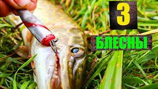 3 СУПЕР БЛЕСНЫ на щуку окуня и судака своими руками с подручных материалов рыбалка на щуку