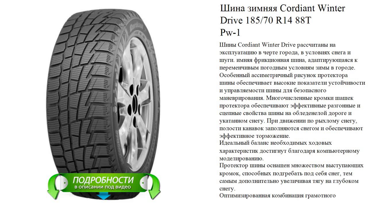 Интернет магазин s-shina. Ru предлагает вам купить шины cordiant по выгодной. Зимние фрикционные шины cordiant polar sl pw-404 – легковые.