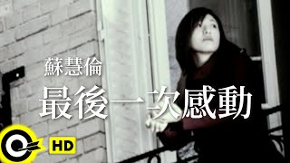 蘇慧倫 Tarcy Su【最後一次感動 Touched for the very last time】Official Music Video