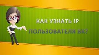 Как узнать IP пользователя Вконтакте