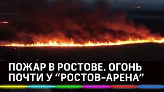 Пожар в Ростове огонь близко к футбольному стадиону Уже есть один погибший