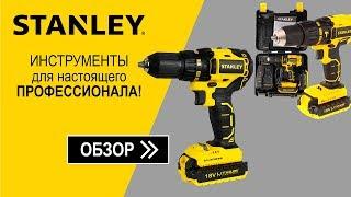 Дрели-шуруповерты Stanley SBH20S2K и Stanley SBD20S2K - видео обзор