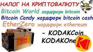 НАЛОГ НА КРИПТОВАЛЮТУ, EtherZero, Bitcoin Candy,  Майнинг вне закона, DEEX ICO, KODAK,