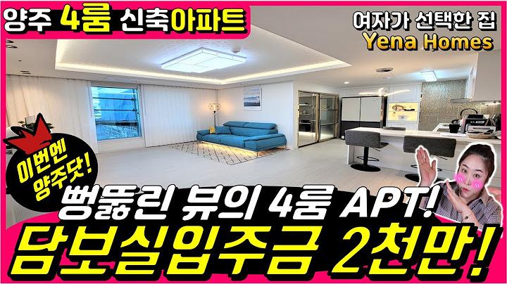 [YJ101][양주신축빌라][무입주금빌라]양주 백석읍 대단지 신축아파트 4룸 집 좋고 가격좋고 대출좋고