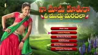 Folk Songs||Janapadalu||Palle Padalu||Telugu Folk Songs||Jukebox||Na Mama Kuthura O Muddu Maradalaa