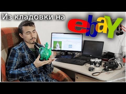 Из кладовки на EBay - что покупают иностранцы
