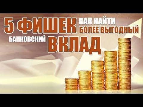 5 фишек, как найти более выгодный банковский вклад