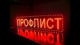 Светодиодная реклама бегущая строка. Фабрика Диодов(Светодиодная реклама бегущая строка для магазина. Строка красная, 56х232. Установлена в г. Железнодорожный...., 2016-03-24T06:56:33.000Z)