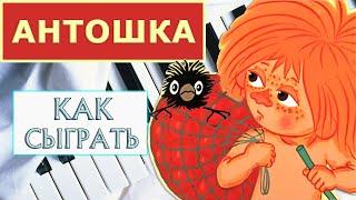 """Как сыграть песню с мультфильма Антошка на фортепиано - видео-урок (""""Пойдем копать картошку"""")"""