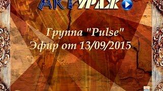 """""""ARTураж"""" онлайн-шоу. Группа """"Pulse"""""""