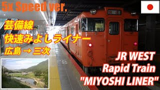"5x ""MIYOSHI LINER"" Rapid Service Train 快速 みよしライナー 広島→三次 全区間 (Passenger's view)"