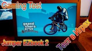 подробный тест в Играх Ультрабук Jumper EZbook 2. Gaming test jumper ezbook 2. Часть 2