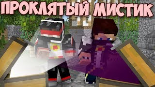 Minecraft [Деревенские дурачки] #2 - Проклятый мистик и Коробка вечного закрытия!