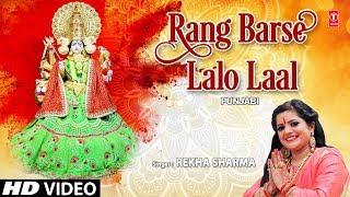 Rang Barse Lalo Laal I REKHA SHARMA I Punjabi Devi Bhajan I Full HD Video Song