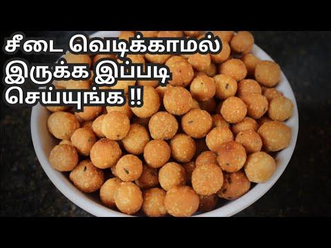 Seedai In Tamil | Seedai Seivathu Eppadi | Uppu Seedai Recipe In Tamil