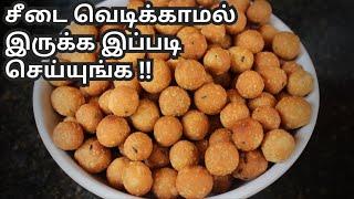 Seedai in Tamil   Seedai seivathu eppadi   uppu seedai recipe in Tamil