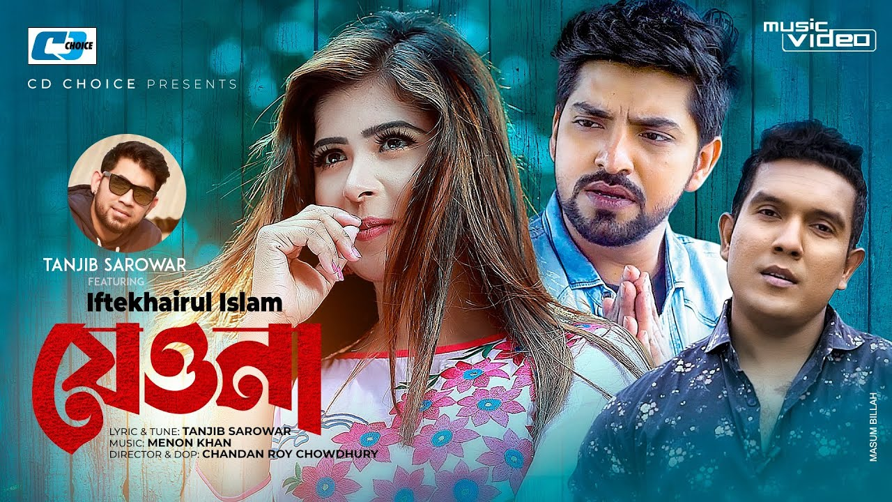 Jeona | যেওনা | Iftekhairul Islam | Tanjib Sarowar | Official Music Video | Bangla EiD New Song 2020