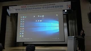 공동학술대회 개회: 사회자 민자경 성균관대학교 임상간호…