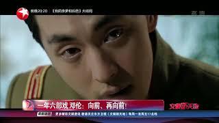 一年六部戏 邓伦:向前、再向前!【东方卫视官方HD】