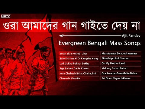 Bengali Patriotic Songs | Top 12 Bengali Mass Songs | Ajit Pandey