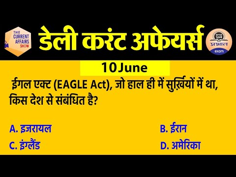10  june Current Affairs in Hindi | Current Affairs Today | Daily Current Affairs Show | Exam