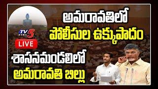 Amaravati LIVE | AP Assembly Passes Bill to Establish 3 Capitals | Save Amaravati | Mandali | TV5