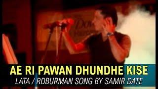 """""""Ae Ri Pawan Dhundhe Tujhe"""" by SAMIR DATE"""