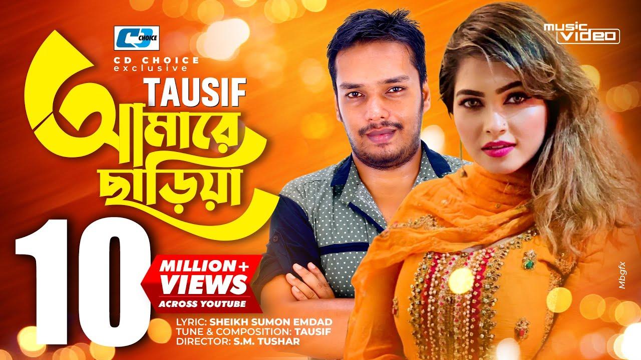 Amare Chariya | Tausif | Official Music Video | Bangla Hit Song